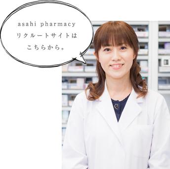 asahi pharmacy リクルートサイトはこちらから。